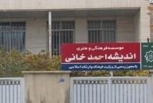 Chiusi centri artistici e culturali nel Kurdistan Orientale