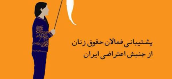 Le donne iraniane e del Rojhilat: Noi non torneremo a casa